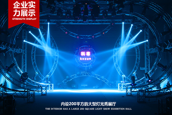 Kezun Stage Lighting Exhibition Hall-light Show 350w beam