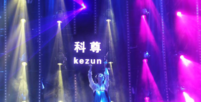 The development of Kezun stage lighting equipment manufacturer