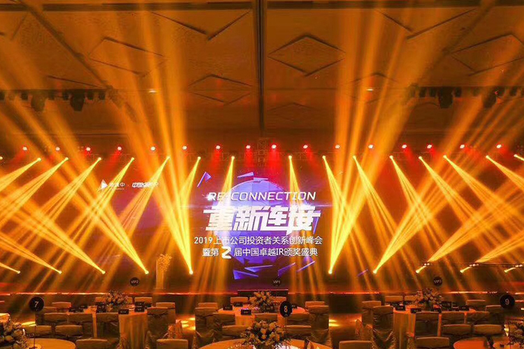 The Second China Excellence IR Award Ceremony